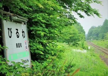 132釧網線美留和びるわ駅.jpg