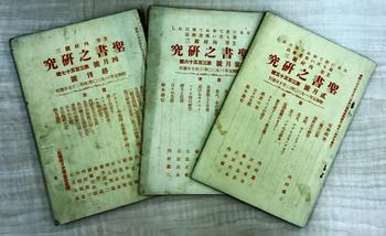 14小林孝三郎が保存していた聖書之研究(左端が最終号).jpg