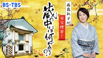 220高島礼子が家宝捜索SP.jpg