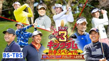 225ゴルフ3キングダム新春SP.jpg