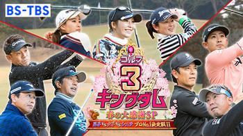 230ゴルフ3キングダム春の大感謝祭SP.jpg