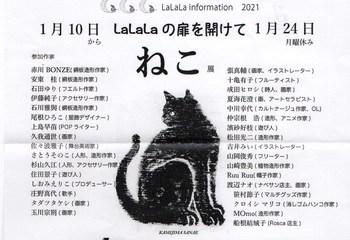 ネコ展チラシ.jpg