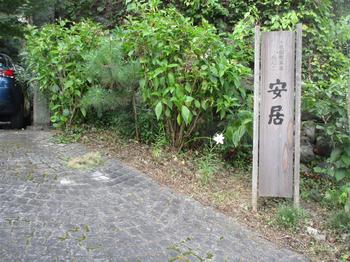 入口 のコピー.jpg