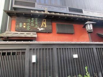 吉町きく屋 のコピー.jpg