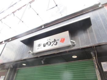 四方(酒屋) のコピー.jpg