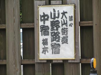 小野路宿 のコピー.jpg