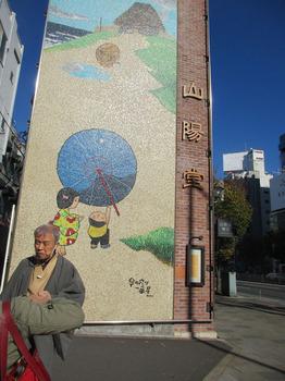 山陽道書店 のコピー.jpg