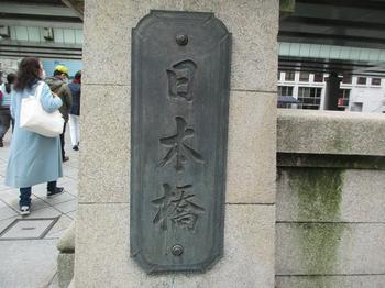 日本橋名 のコピー.jpg