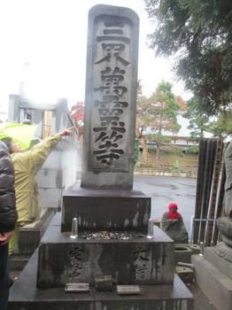 東北寺大村家墓 のコピー.jpg
