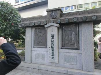 江戸歌舞伎発祥の地 のコピー.jpg