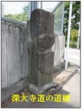 深大寺道3-4.jpg