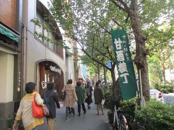 甘酒横丁 のコピー.jpg