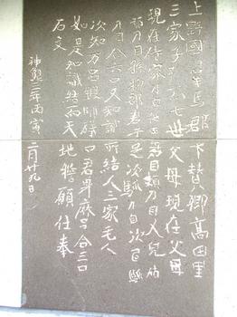 金井沢碑2 のコピー.jpg
