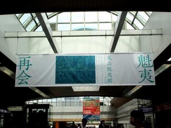 長野駅4 のコピー.jpg